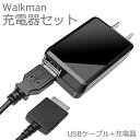 Walkman 充電器 セットUSB充電通信ケーブル 1m +高出力2.4A対応USB2ポートACアダプター 【RCP】メール便配送対応