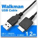 【送料無料】 SONY Walkman 専用 充電 / データ転送 USBケーブル 約1.2mWMポート -USB IC-WK01ウォークマンケーブル …