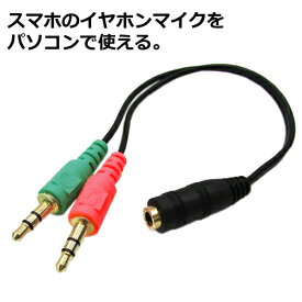 スマートフォン イヤホンマイク用ステレオ3.5mmミニプラグ4極 音声/マイク分離ケーブルスマホのイヤホン変換ケーブル 分割ケーブルICON SHOP IC-435FMAスマホ用イヤホンマイクをパソコン用オーディオ出力・マイク入力端子に変換