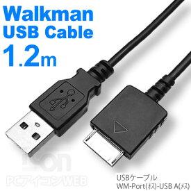 【速達便送料無料】 SONY Walkman 専用 充電 / データ転送 USBケーブル 約1.2mWMポート -USB IC-WK01ウォークマンケーブル 【ポスト投函便配送無料商品】【RCP】