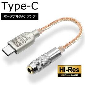 USB DAC ケーブル [タイプC]ステレオ3.5mm(メス)-USB Type-C(オス)ICONSHOP IC-UTCDARealtek Alc5686 チップ搭載ヘッドホン イヤホン アンプ対応メール便配送商品