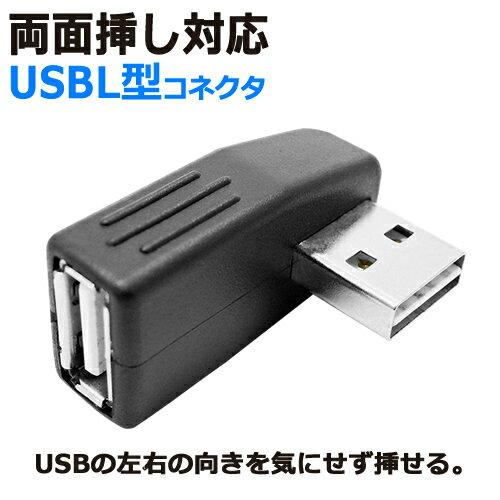 USB リバーシブル L型変換コネクタUSB2.0(メス)-USB2.0(オス、リバーシブル)ICONSHOP IC-US2RL直角 L字 両面 【RCP】【ポスト投函便】
