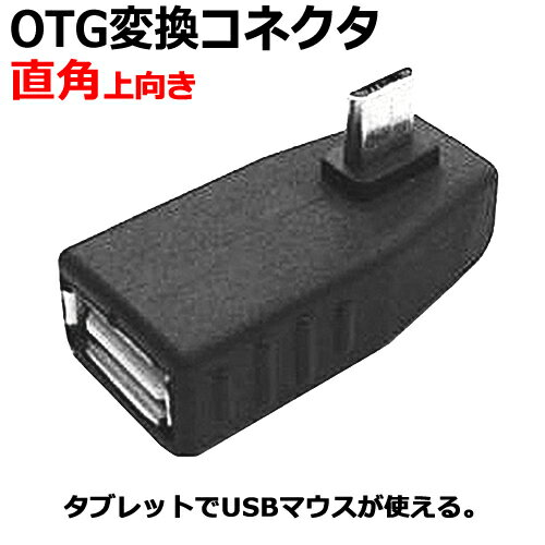 OTG 変換コネクタ L型microUSB (オス) - USB (メス)ICONSHOP IC-MUHULOTG ホスト対応Andoroid スマートフォン タブレット 対応【RCP】 メール便対応