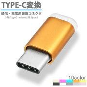 USBTypeC-MicroUSBTypeB変換コネクタ充電・通信対応USB-TypeC(オス)-MicroUSB2.0-TypeB(メス)GoProHERO5XperiaXZ対応【RCP】【ポスト投函便】