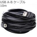 USB A-Bケーブル 10mUSBプリンターケーブルCOMON 2AB-100USB2.0 USB A(オス)-USB B(オス)宅配便専用商品