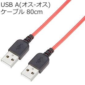 USBケーブル タイプA端子(オス-オス) 80cm両端 USB A - A【SSA】SU2-AM80R レッド【RCP】メール便対応