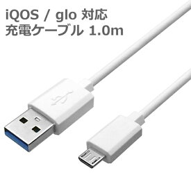 iQOS / glo 両対応MicroUSB充電ケーブル 1miQOS 2.4Plus / glo nano / sens対応各純正充電器で充電できます。ICONSHOP IC-U2C01W【RCP】メール便配送対応