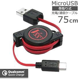 【QuickCharge3.0対応】microUSB 巻取り式ケーブル 75cmUSB Micro B(オス)-USB Aタイプ(オス)SSA SU2-MCR75NR レッド充電・データ転送対応【RCP】メール便対応