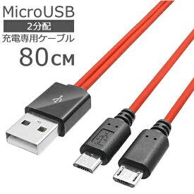 MicroUSB 2分配 充電ケーブル 80cmMicroUSB B(オス)-USB A(オス)SSA SU2-MC80X2 2台同時充電対応多機種対応専用充電ケーブルスマートフォン タブレット 電子タバコ ドライブレコーダー等に【RCP】メール便対応