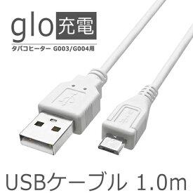 電子タバコ glo 用 USB充電専用ケーブル 約1mglo nano / sens / mini / glo2 対応ICONSHOP IC-UCG01【RCP】メール便対応