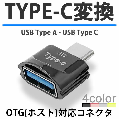 OTG ホスト対応 USB Type-C 変換コネクタUSB メス - USBType-C オスXperiaXZ対応 Andoroidスマートフォンでマウス、USBメモリ、KBが使えます。ICONSHOP IC-MCT2【RCP】【ポスト投函便】