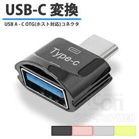 USB Type-C OTG 変換アダプターUSB-C(オス)-USB(メス)ICONSHOP IC-MCT2Andoroidスマートフォンでマウス、USBメモリ、KBが使えます。スイッチでキーボードが使えます。【RCP】【ポスト投函便】