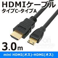 miniHDMIケーブル3.0mHDMIミニタイプCオス-タイプAメスICONSHOPIC-HDM3-3Mネオジオミニ対応【ポスト投函便対応】