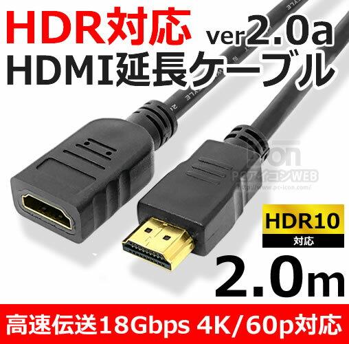 4K HDR対応 HDMI 延長ケーブル 2mHDMIver2.0 (A)オス - (A)メス 【 PlayStation 4 Pro / FireTV4KHDR 対応 】4K2K/60p 伝達速度18Gbps【 2160P YUV420出力対応 】【ポスト投函便対応】