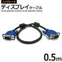 ハイグレード VGAケーブル 50cmD-Sub15ピン(ミニ)オス-オス ノイズ対策済みスリム(5.7mm)タイプ 同軸対応アナログ RGB…