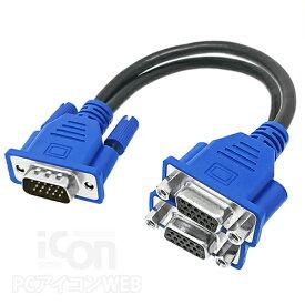 ディスプレイ分配ケーブル 1入力2出力VGA(オス) → VGA (メス)×2COMON VGA-Y (旧型番 VM-Y )2画面同時表示( ミラーリング表示 )プロジェクター 対応ミニD-Sub15ピン アナログ端子ポスト投函便対応【RCP】