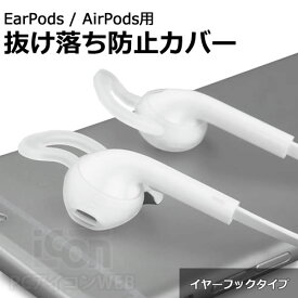 AirPods / Earpods 用 イヤホン カバー2セット イヤーフック タイプICONSHOP Airpods Silicone coverシリコンカバー紛失防止 落下防止 脱落防止 イヤーピース【RCP】ポスト投函便対応