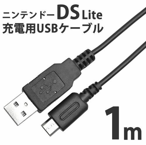 【メール便速達配送商品】ニンテンドー DS Lite 専用 USB充電ケーブル 1.0mIC-DSL01【ポスト投函便配送】【RCP】土日も毎日発送中