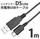 ニンテンドー DS Lite 専用 USB充電ケーブル 1.0mIC-DSL01【DM便配送商品】【RCP】土日も毎日発送中