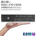 【中古】 HP Compaq Elite 8300 USCorei5+SSD搭載モデルUltra Slim DesktopWindows10 Pro (64bit)第三世代 Corei5 メモリ8GB SSD256GBデスクトップパソコン省スペース デスクトップ PC【RCP】