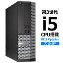 【中古】 DELL OptiPlex 7010 SFF第三世代 Corei5搭載Windows10 Pro (64bit)Corei5 メモリ4GB HDD500GBデスクトップパ…