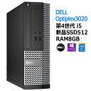 【中古】DELL OptiPlex 3020 SFF新品SSD512GB / メモリ8GB第4世代Corei5 / Win10Pro 64bit搭載デスクトップパソコン中古 省スペース デスクトップ PC【RCP】