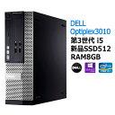 【中古】DELL OptiPlex 3010 SFFSSD512GB / メモリ8GB第3世代Corei5 / Win10Pro 64bit搭載デスクトップパソコン中古 省スペース デスクトップ PC【RCP】