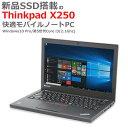 【中古】 Lenovo ThinkPad X250第5世代Corei3/SSD搭載12.5インチ モバイルノートパソコンWindows10Pro 64bit Corei3-5…