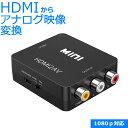 HDMI → AV コンポジット コンバーター1080P対応 HDMI-AV RCA 変換アダプターPS3 / PS4 / XBOX / Nintendo Switch対応【ポスト投函便対応】【RCP】
