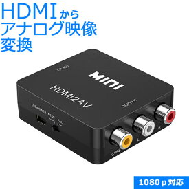 HDMI → AV コンポジット コンバーター1080P対応 HDMI-AV RCA 変換アダプターPS3 / PS4 / XBOX / Nintendo Switch対応【RCP】メール便対応