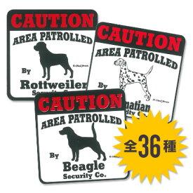 Cautionステッカー(犬種名ハ〜)/犬ステッカー/ドッグステッカー/車用ステッカー/シール/大型犬 中型犬 小型犬/ステッカー/犬種 ステッカー/車/オーナーグッズ/ドッググッズ/犬用グッズ/犬用品/ペットグッズ/雑貨/アルファアイコン/ALPHAICON/