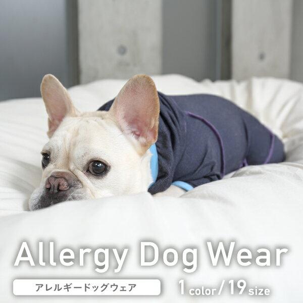 【ALPHAICON】アレルギードッグウェア XL