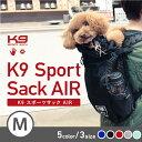 K9スポーツサックAIR Mサイズ