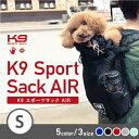 K9スポーツサックAIR Sサイズ