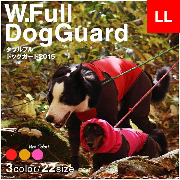 【ALPHAICON アルファアイコン】犬 ダブルフルドッグガード(2015年モデル)/ドッグウェア/犬服/犬 服/カバーオール/4つ足/つなぎ/オールインワン/撥水/防寒/機能的レインウェア/ペットウェア【LL】