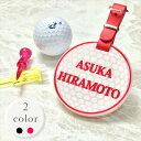 【綺麗に長持ち 送料無料】名前が美しく映える ゴルフネームプレートペアでもOK! バックタグ ゴルフ ペア プレゼント…