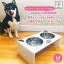 【うちの子専用♪シンプルベーシックM中型犬】【エサ入れ2口食器付】2フードテーブル 食器スタンド 水飲み 水入れ …