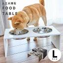 【高さが選べる♪シンプルベーシックL大型犬】【エサ入れ2口食器付】2フードテーブル 食器スタンド水飲み 水入れ 大…