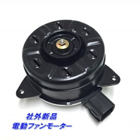 ■ハイゼット/S201P/S211P【社外新品】電動ファンモーター
