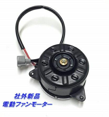 ■ソアラ/UZZ40/後期【社外新品】電動ファンモーター/20300