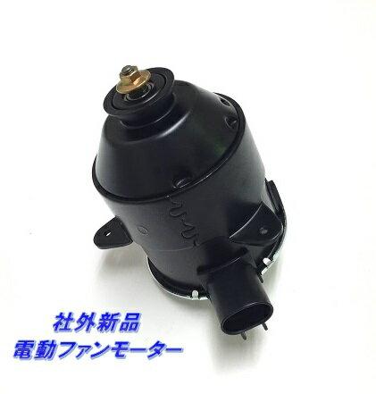 ■マークX/GRX125/GRX130【社外新品】電動ファンモーター/1