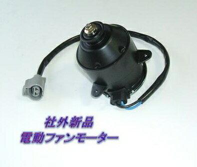 【社外新品】セルシオ/UCF30/UCF31(前期)■電動ファンモーター/5枚羽用