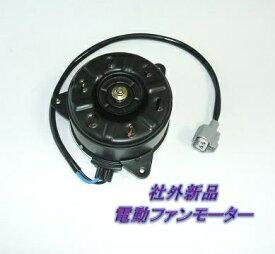 【社外新品】セルシオ/UCF31(後期)■電動ファンモーター/7枚羽用