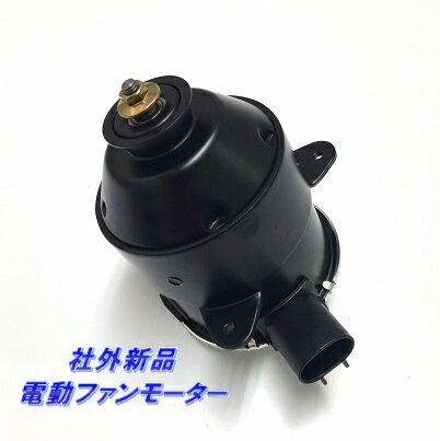 ■マークX/GRX130/GRX135【社外新品】電動ファンモーター/2
