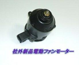 【社外新品】ハイゼット/S200P/S210P■電動ファンモーター