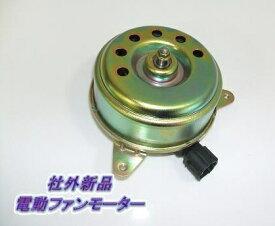 【社外新品】フェアレディZ/Z33/HZ33■電動ファンモーター