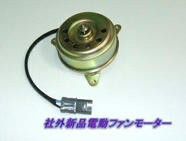 【社外新品】プレオ/RV1/RV2/RA1/RA2■電動ファンモーター