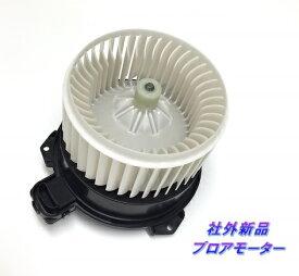 ■ムーヴ/L175S/L185S【社外新品】ブロアモーター