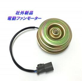 【社外新品】ステップワゴン/RG1/RG2/RG3/RG4■電動ファンモーター/ラジエター用