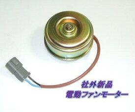 【社外新品】ステップワゴン/RG1/RG2/RG3/RG4■電動ファンモーター/エアコン用